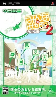 Image for Minna no Map 2 Chiikiban (Central Japan)
