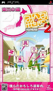 Image for Minna no Map 2 Chiikiban (Eastern Japan)