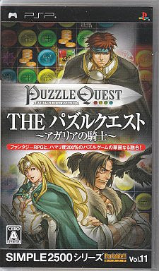 Simple 2500 Series Vol. 11: The Puzzle Quest: Agaria no Kishi
