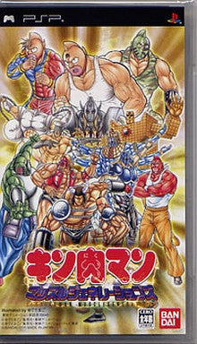 Image 1 for Kinnikuman: Muscle Generations