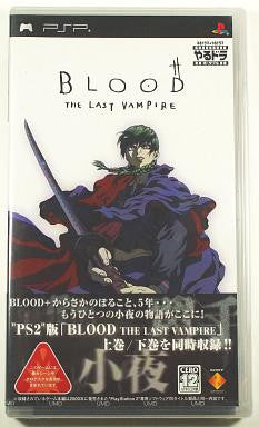 Image for Yarudora Portable: Blood The Last Vampire