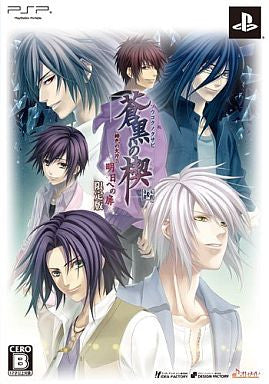 Image 1 for Soukoku no Kusabi: Hiiro no Kakera 3 Ashita he no Tobira [Limited Edition]