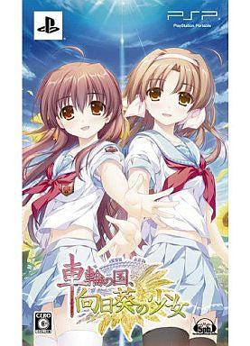 Image 1 for Sharin no Kuni, Himawari no Shoujo [Limited Edition]