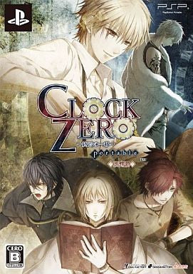 Image for Clock Zero: Shuuen no Ichibyou Portable [Limited Edition]