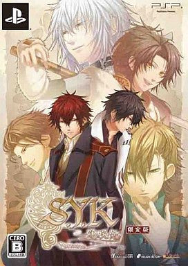 Image 1 for S.Y.K Renshouden Portable [Limited Edition]