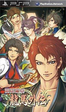 Image for Ishin Renka: Ryouma Gaiden [First Print Limited Edition]