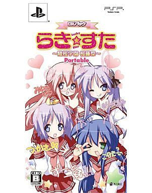 Image 1 for Lucky * Star: Ryouou Gakuen Outousai Portable [DX Pack]
