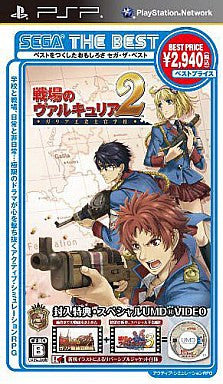 Image 1 for Valkyria Chronicles 2 (Sega the Best)