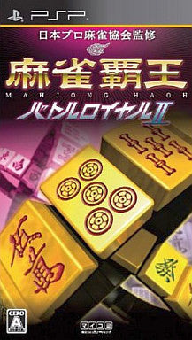 Image for Mahjong Haoh Battle Royale II