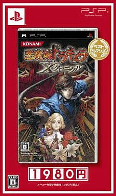 Image for Castlevania: The Dracula X Chronicles / Akumajou Dracula X Chronicle (Best Selection)