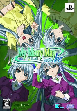 Image 1 for My Merry May with be [Limited Edition]