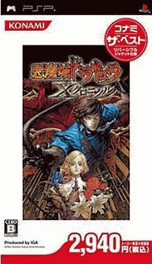 Image 1 for Castlevania: The Dracula X Chronicles / Akumajou Dracula X Chronicle (Konami the Best)