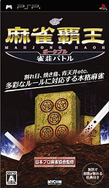 Image 1 for Mahjong Haoh Portable: Jansou Battle