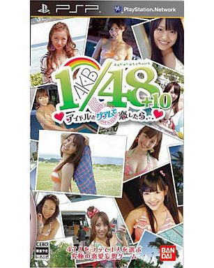 Image for AKB1/48: Idol to Guam to Koishitara... [Limited Edition]