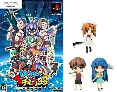 Image 1 for Higurashi Daybreak Portable [Limited Box]