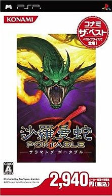 Image 1 for Salamander Portable (Konami the Best)
