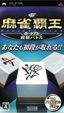 Image for Mahjong Haoh Portable: Dankyuu Battle