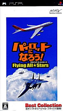 Image 1 for Pilot ni Narou! Flying All-Stars (Best Collection)