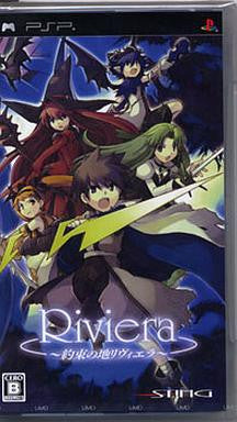 Image for Riviera: Yakusoku no Chi
