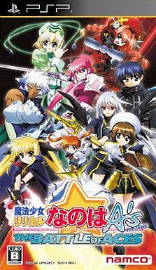 Image 1 for Mahou Shoujo Lyrical Nanoha A's Portable: The Battle of Aces