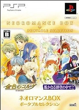 Image 1 for Neo Romance Box Portable Selection
