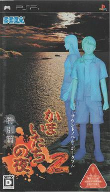 Kamaitachi no Yoru 2