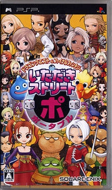 Image for Dragon Quest & Final Fantasy in Itadaki Street Portable