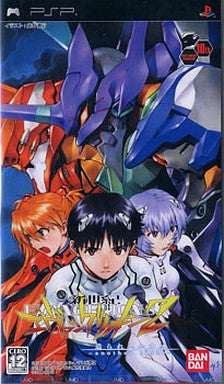 Image 1 for Neon Genesis Evangelion 2: Tsukurareshi Sekai - Another Cases