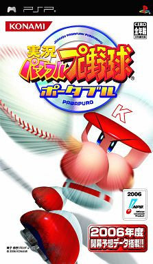 Image 1 for Jikkyou Powerful Pro Baseball Portable
