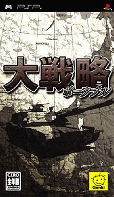 Image for Daisenryaku Portable
