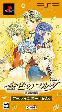 Image 1 for Kin Iro no Koruda [All in Guard Box]