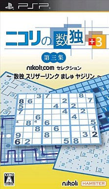 Image for Nikoli no Sudoku +3 Dai-San-Shuu: Slither Link Masyu Yajilin