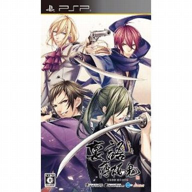 Image 1 for Urakata Hakuouki [Regular Edition]