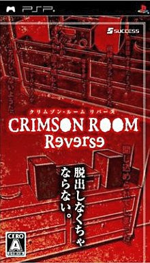 Image for Crimson Room Rebirth