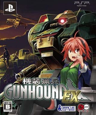Image for Kisou Ryouhei Gunhound EX [Limited Edition]