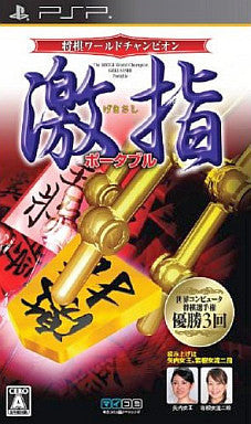 Image 1 for Shogi World Champion: Gekisashi Portable