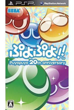 Image for Puyo Puyo!!