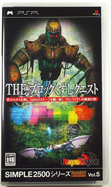 Image 1 for Simple 2500 Series Portable Vol. 5: The Block Kuzushi Quest - Dragon Kingdom