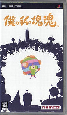Image for Boku no Watashi no Katamari Damacy