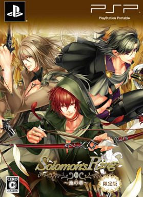 Image for Solomon's Ring: Chi no Shou [Limited Edition]
