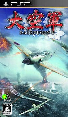 Image for Daikuugun