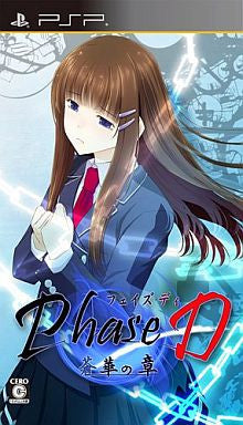 Image 1 for Phase-D: Aohana no Shou [Regular Edition]