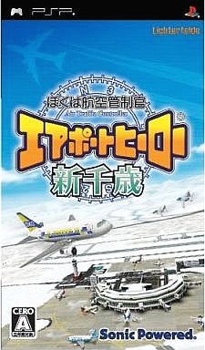 Image 1 for Boku wa Koukuu Kanseikan: Airport Hero New Chitose