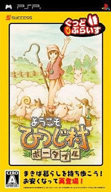 Image 1 for Youkoso Hitsuji-Mura Portable (Good Price)
