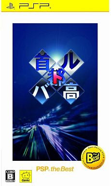 Image 1 for Shutokou Battle [PSP the Best Version]