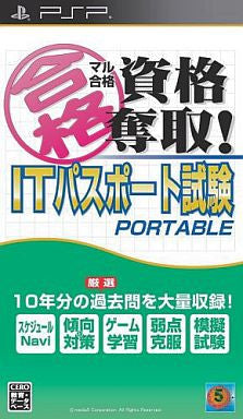 Image for Maru Goukaku: Shikaku Dasshu! IT Passport Shiken Portable