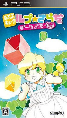 Image 1 for Loopop Cube: Loop * Salad Portable: Matatabi
