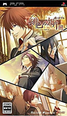 Image 1 for Hiiro no Kakera Portable