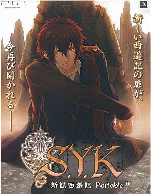 Image for S.Y.K.: Shinsetsu Saiyuuki Portable [Limited Edition]