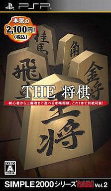 Image for The Shogi (Simple 2000 Series Portable Vol. 2)
